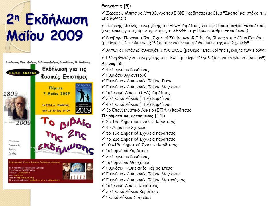 2η Εκδήλωση Μαΐου 2009 Εισηγήσεις [5]: